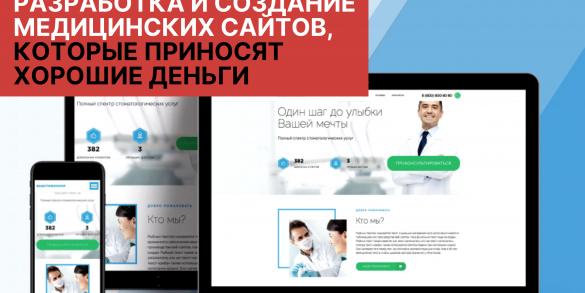 Разработка медицинских сайтов