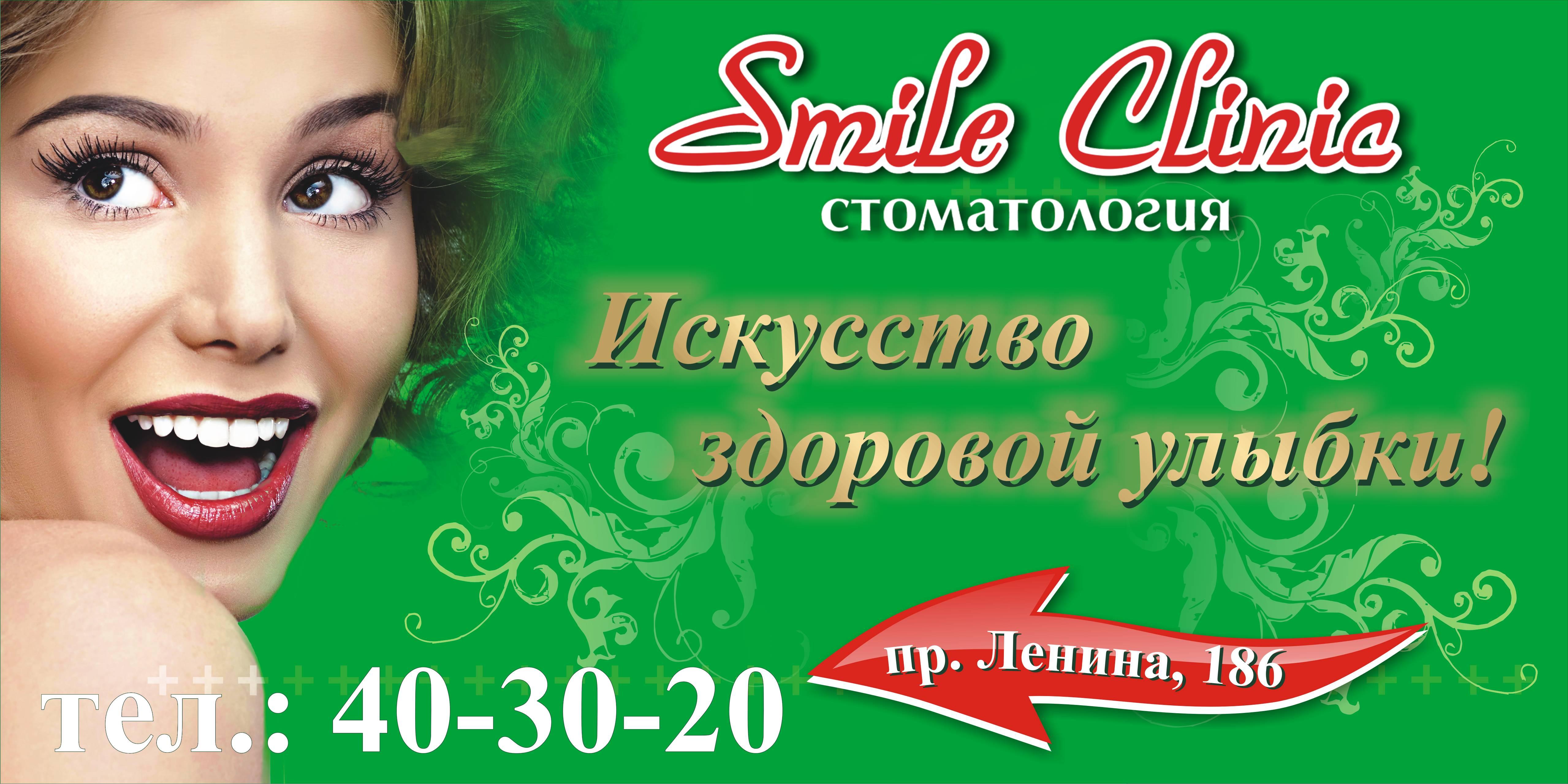 Картинки реклама стоматологическая клиника