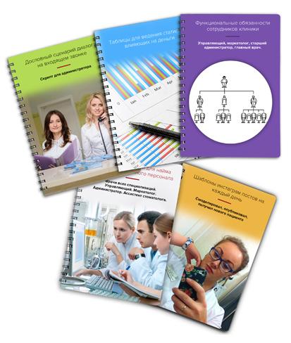Готовые решения по управлению и маркетингу клиники
