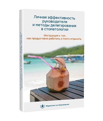 Личная эффективность руководителя и методы делегирования в стоматологии