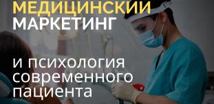 Медицинский маркетинг и психология современного пациента