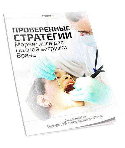 Проверенные стратегии маркетинга для полной загрузки расписания врача