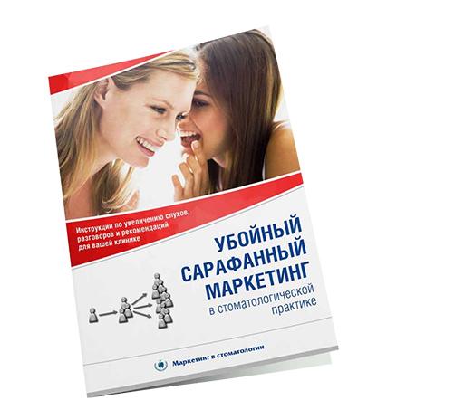 Убойный сарафанный маркетинг в стоматологической практике