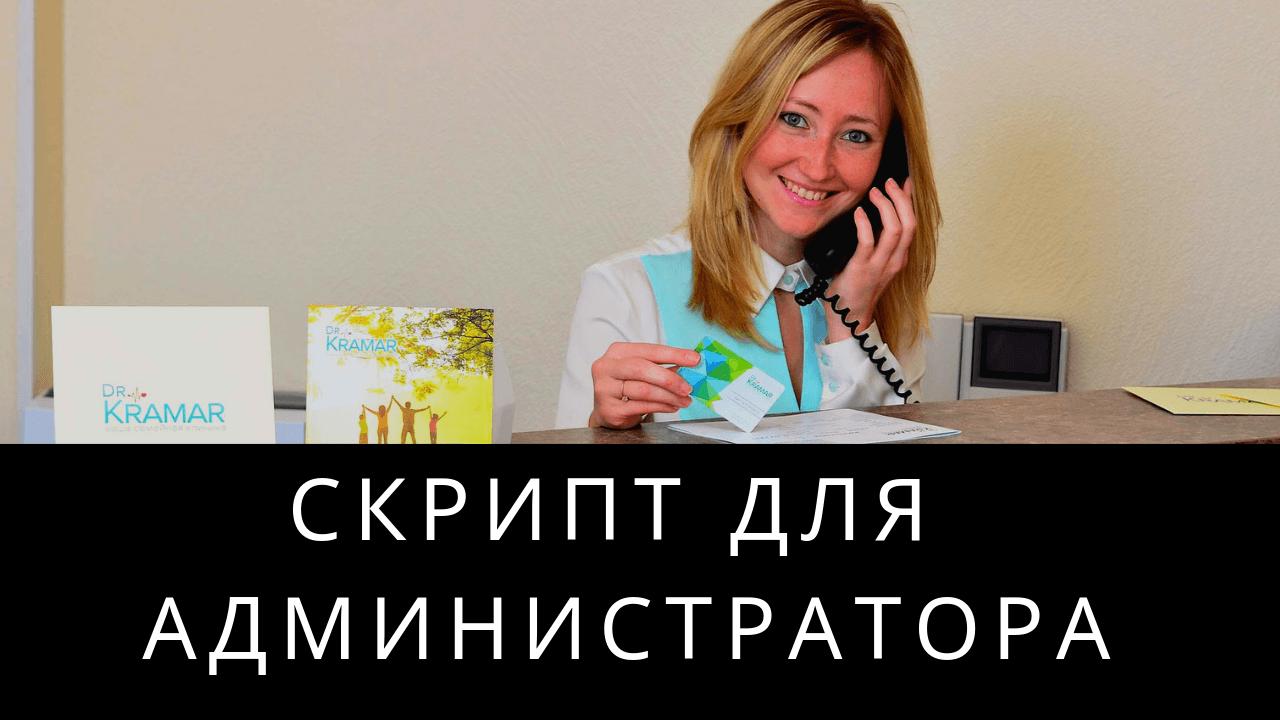 Как записывать пациента на консультацию, если его волнует только цена