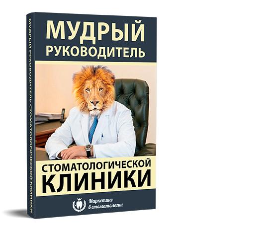Мудрый руководитель стоматологической клиники