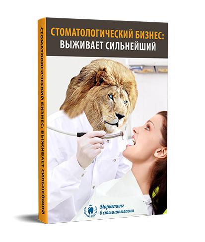 Стоматологический бизнес: выживает сильнейший