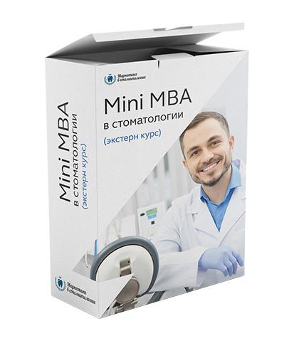 Mini MBA в стоматологии