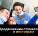 Продвижение стоматологии в инстаграм