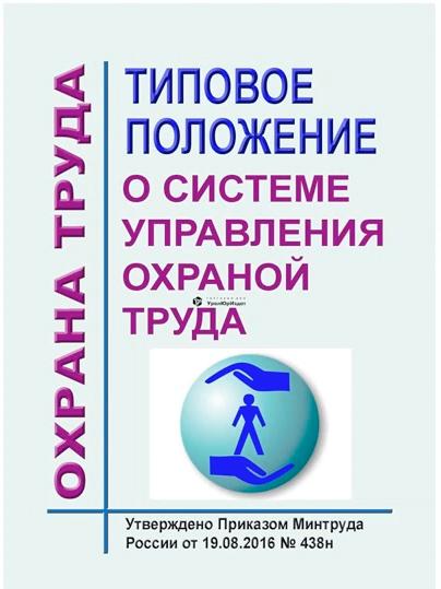 Один из основных нормативов по охране труда